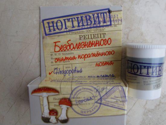 Ногтивит против грибка
