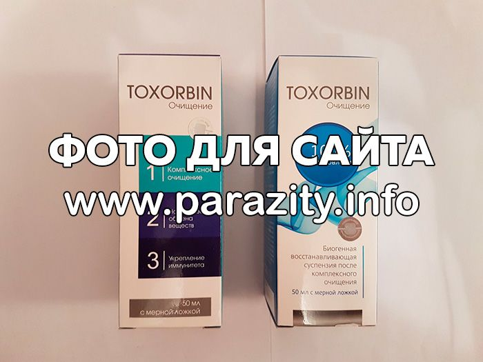 toxorbin от паразитов